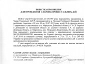 СБУ вызвала министра обороны РФ Шойгу на вручение подозрения - фото 1