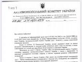 """АМКУ готов рассмотреть конфликт между вдовой Давыденко и """"Кернел"""" - фото 1"""