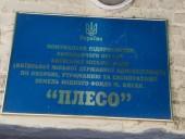 Очередные обыски в Киеве: столичное КП заподозрили в растрате 5 миллионов на расчистке ручья - фото 2