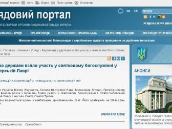 """Пресс-служба Кабмина """"вернула"""" В.Литвина в кресло спикера ВР"""