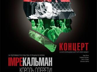 """У Опереті презентують Міжнародний проект """"Кальман. Король Оперети!"""""""