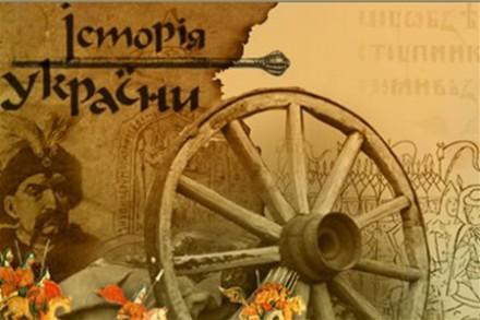 Картинки по запросу історія україни