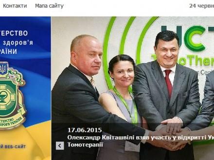 Google не бачить сайт Міністерства охорони здоров'я України