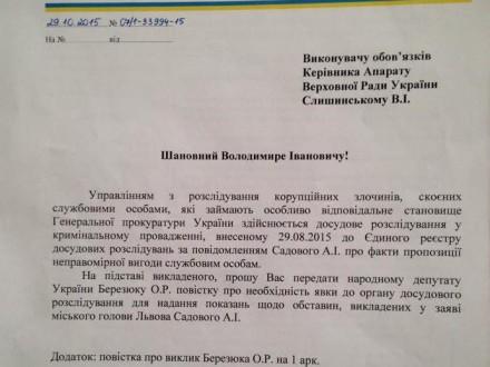 """Голову фракції """"Самопоміч"""" О.Березюка викликали на допит до Генпрокуратури"""