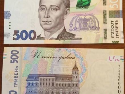 НБУ вводить вобіг оновлені банкноти номіналом 500 гривень