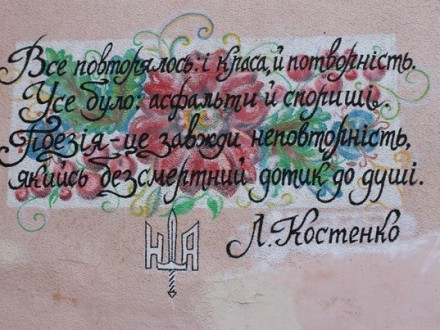 Активісти прикрасять стіни будівель Кіровограда українською поезією