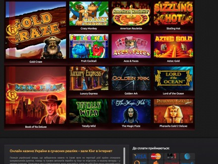 ринок азартних ігор онлайн і інтернет казино