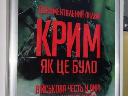 Стрічка про українських військових у Криму стала кращим документальним фільмом на міжнародному фестивалі