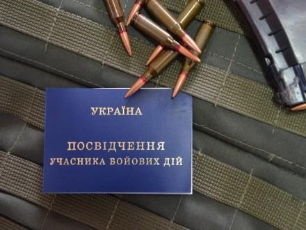 Всентябре статус участника боевых действий получили 2 тыс. украинских военных,