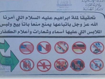 «Исламское государство» запретило форму футбольных топ-клубов