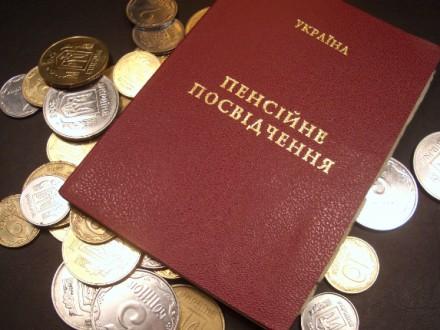 Єдині принципи нарахування пенсії вУкраїні має бути ухвалено до2017р.