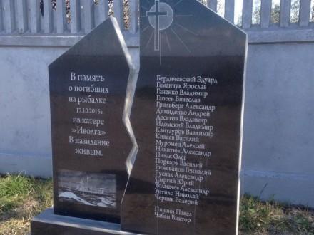 ВЗатоке открыли монумент жертвам крушения «Иволги»