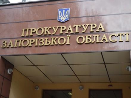 Ю.Луценко представив нового прокурора Запорізької області