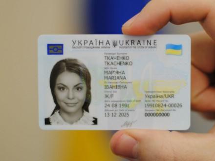 Все Украинцы отныне смогут оформить ID-паспорт