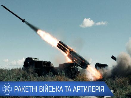 С прошлого года Украина втрое увеличила свои ракетные войска иартиллерию— Генштаб
