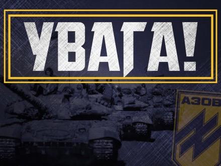 В «Азове» опровергли информацию озадержании лидеров батальона вЛуганске