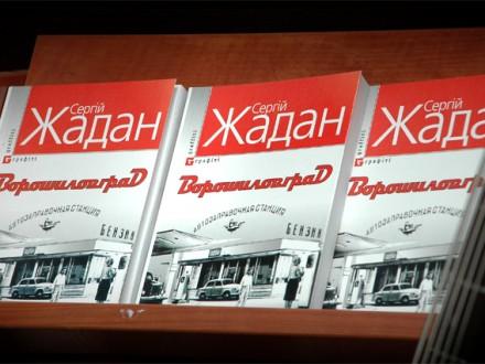Проект фильма «Ворошиловград» подчеркнули накинорынке вКоттбусе