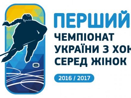 18ноября стартует 1-ый чемпионат государства Украины похоккею среди женщин