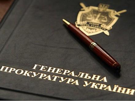 Генеральная прокуратура направила всуд дело вотношении судьи Высшего хозяйственного суда