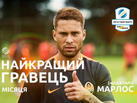 Марлос из«Шахтера» признан лучшим игроком ноября вчемпионате государства Украины