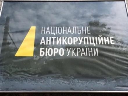 НАБУ начало анализ сведений о кандидатах на должности судей ВСУ