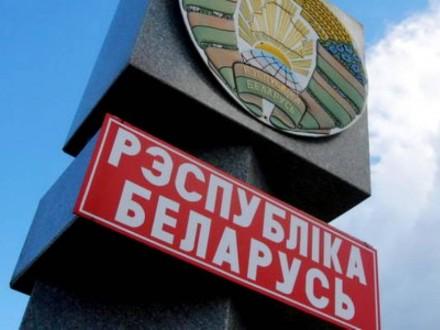 Білорусь вирішила вибірково пускати в країну з документами