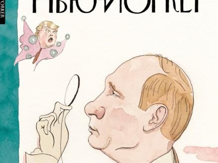New Yorker выпустит номер собложкой нарусском языке