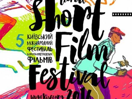 У Києві пройде фестиваль короткометражних фільмів