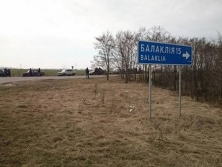 Міноборони: У Балаклії залишилось два осередки тління, їх планують ліквідувати сьогодні
