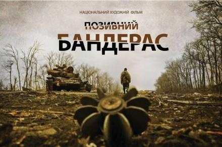 Съемки военного детектива «Позывной Бандерас» начнутся весной