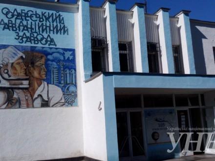 Правоохоронці провели обшуки на Одеському авіаційному заводі