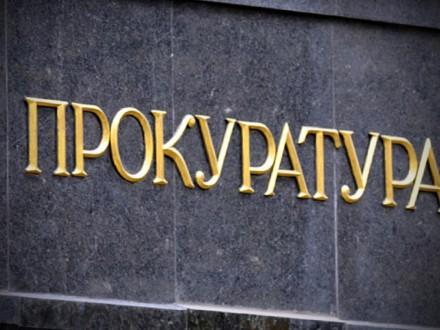 Нових прокурорів призначили у Рівненській і Чернівецькій областях