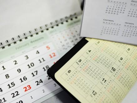 Українців учервні чекають «додаткові» вихідні