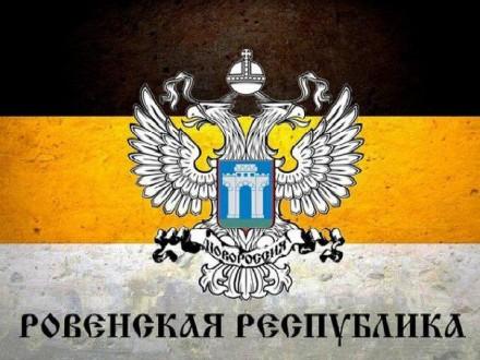 Провокатори закликали достворення «Рівненської республіки»