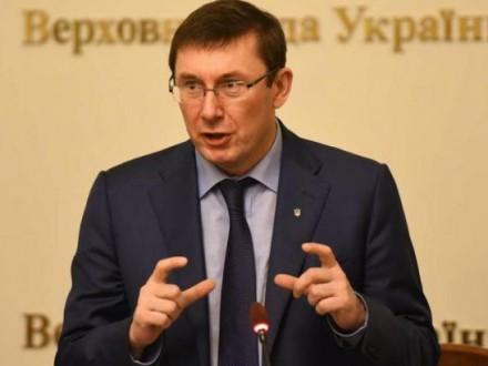 Луценка хочуть бачити вРаді зі звітом про «гроші Януковича»