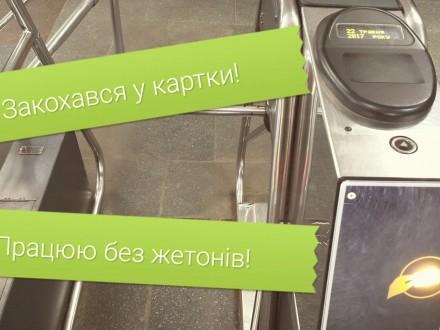 Метрополітен продовжує відмовлятися від жетонів: список станцій