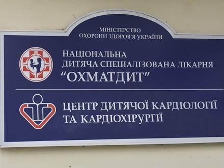"""Кабмін скоригував проект будівництва """"Охматдиту"""""""