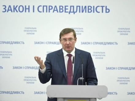 Луценко: Проти Януковича і оточення є десятки справ щодо корупції