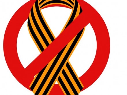 Рада розблокувала підписання закону про заборону георгіївської стрічки