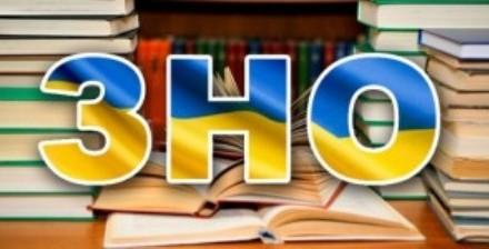 До15 червня мають оголосити результати ЗНО зукраїнської мови і літератури