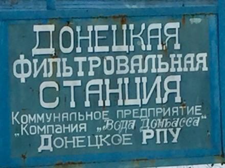 За півроку бойовики дев'ять разів обстріляли Донецьку фільтрувальну станцію