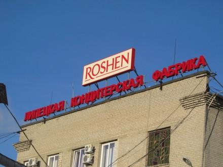 Російський суд продовжив арешт на майно Липецької фабрики
