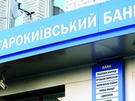 Екс-заступник голови банку «Старокиївський» привласнив 82 мільйони