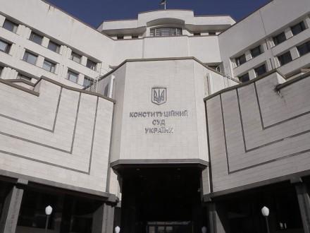 ВРприйняла законопроект про Конституційний суд України