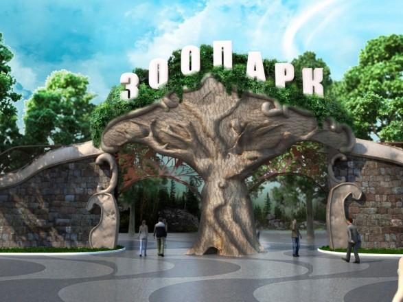 В Харькове постоят зоопарк за 1,4 млрд грн