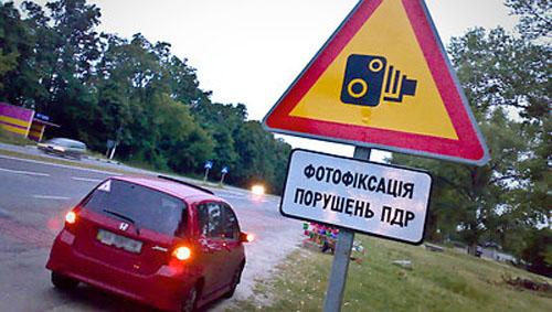 3400 грн заперевищення швидкості - Аваков презентував нові штрафи