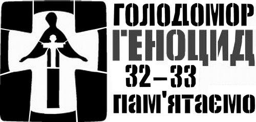 Сьогодні в Україні День пам'яті жертв голодоморів
