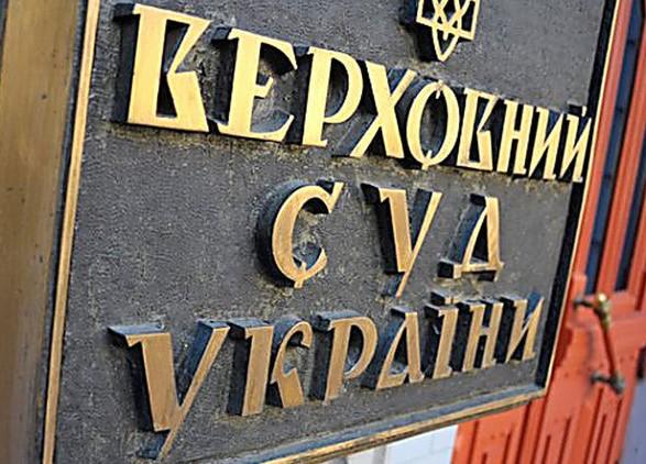 """Верховний суд України поставив крапку в суперечці за кредити банку """"Михайлівський"""""""
