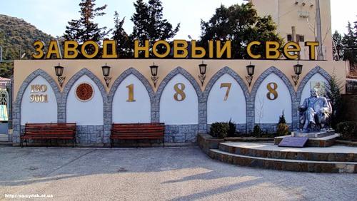 Вокупованому Криму продають завод шампанського «Новий Світ»
