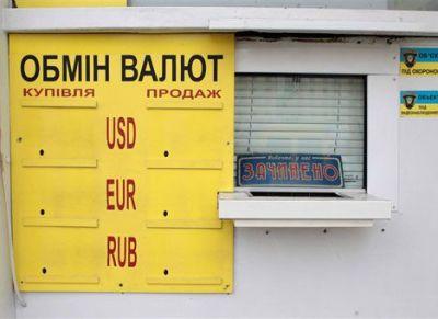 Киянина пограбували на1,3 млн грн вфальшивому обміннику